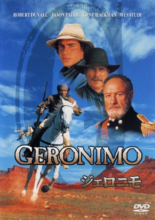【中古】期限)ジェロニモ 【DVD】/ジェイソン・パトリック