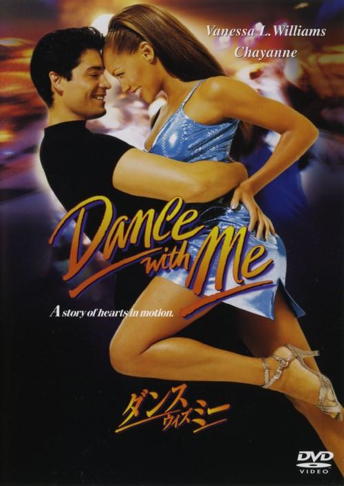 【中古】期限)ダンス・ウィズ・ミー 【DVD】/ヴァネッサ・ウィリアムズ