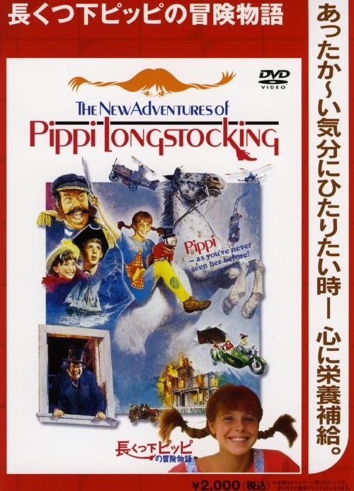【中古】期限)長くつ下ピッピの冒険物語 【DVD】/タミー・エリン