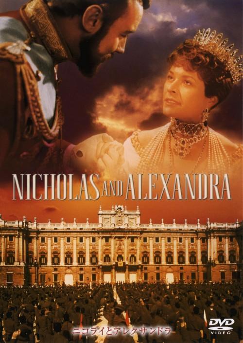 【中古】期限)ニコライとアレクサンドラ 【DVD】/マイケル・ジェイストン