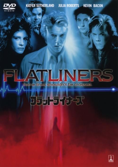 【中古】期限)フラットライナーズ (1990) 【DVD】/ジュリア・ロバーツ