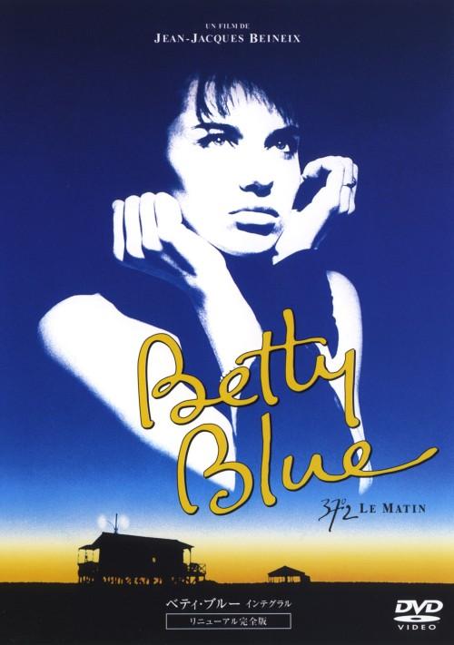 【中古】期限)ベティ・ブルー インテグラル リニューアル完全版 【DVD】/ベアトリス・ダル
