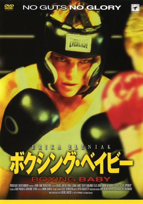 【中古】ボクシング・ベイビー 【DVD】/エリカ・エレニアック