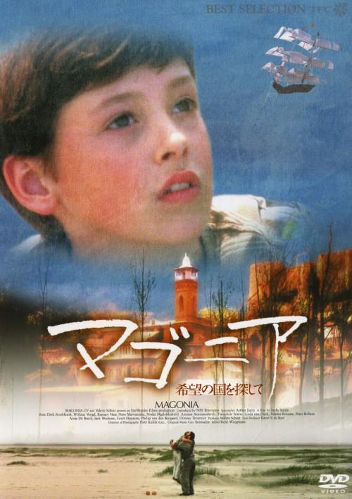 【中古】マゴニア 希望の国を探して 【DVD】/ウィレム・フォーフト
