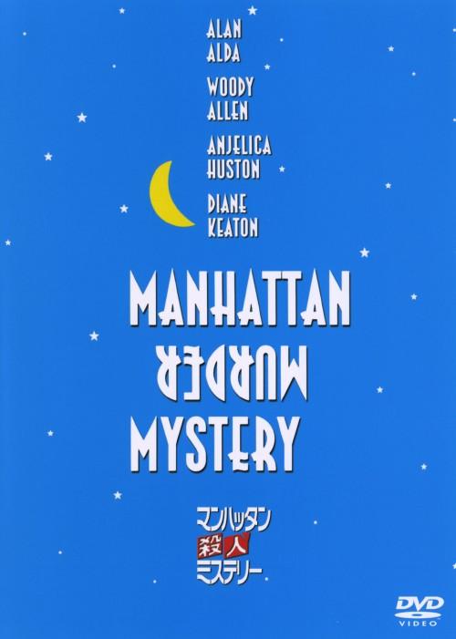 【中古】期限)マンハッタン殺人ミステリー 【DVD】/ウディ・アレン