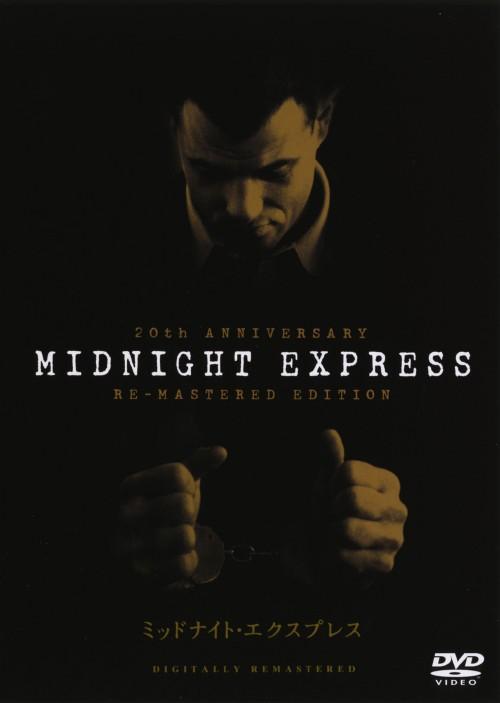 【中古】期限)ミッドナイト・エクスプレス 【DVD】/ブラッド・デイヴィス
