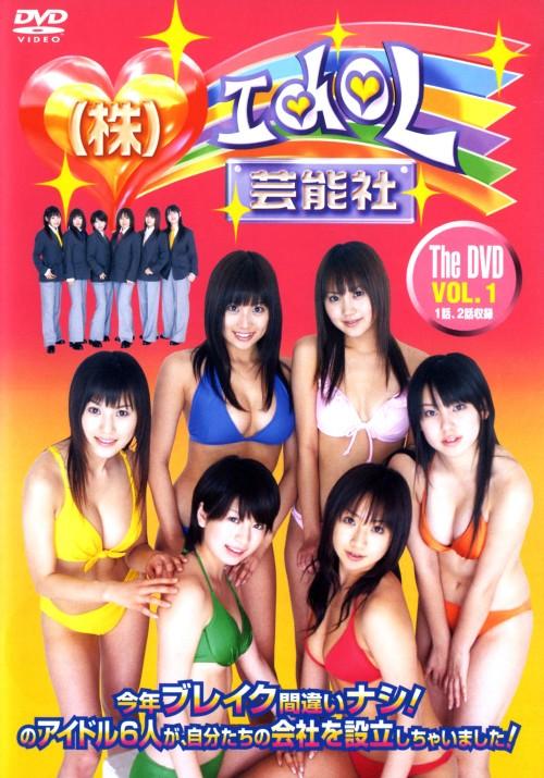 【中古】1.株式会社アイドル芸能社 The DVD 【DVD】/愛川ゆず季