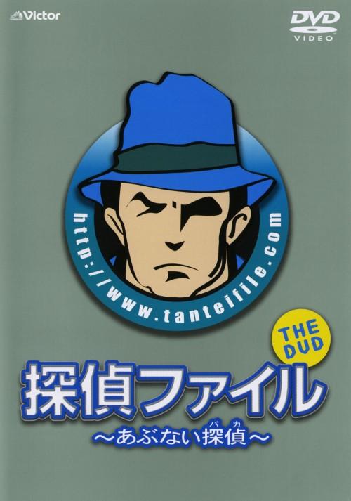 【中古】探偵ファイル THE DVD〜あぶない探偵〜 【DVD】