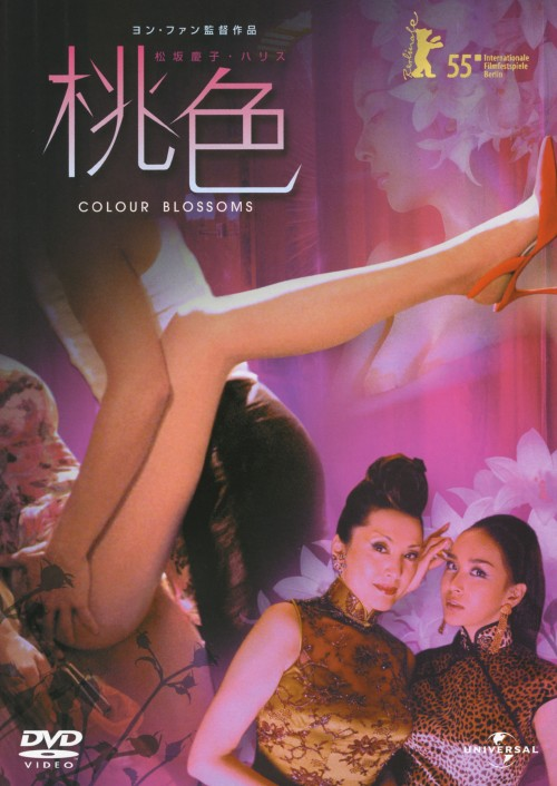 【中古】桃色 Colour Blossoms 【DVD】/松坂慶子