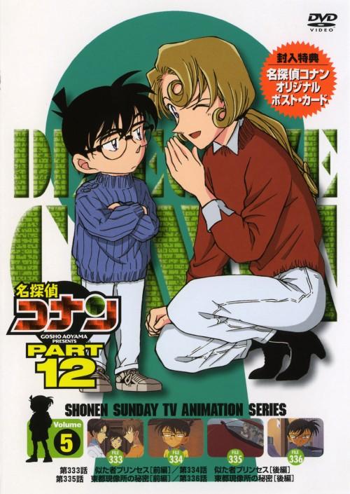 【中古】5.名探偵コナン PART12 【DVD】/高山みなみ