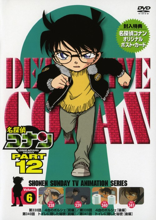 【中古】6.名探偵コナン PART12 【DVD】/高山みなみ