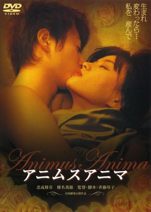 【中古】アニムスアニマ 【DVD】/忍成修吾