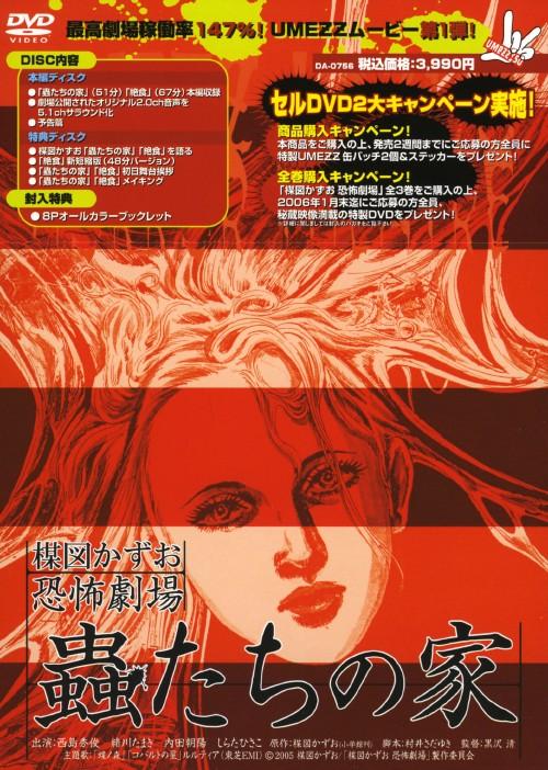 【中古】楳図かずお恐怖…「蟲たちの家」「絶食」 【DVD】/西島秀俊