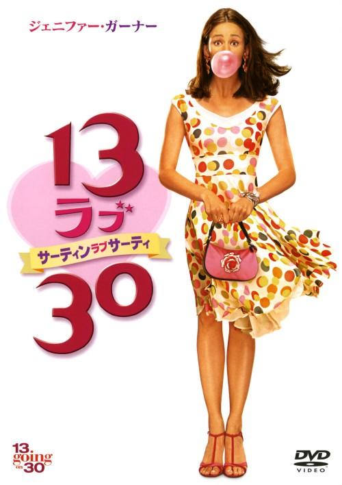 【中古】13 LOVE 30 【DVD】/ジェニファー・ガーナー