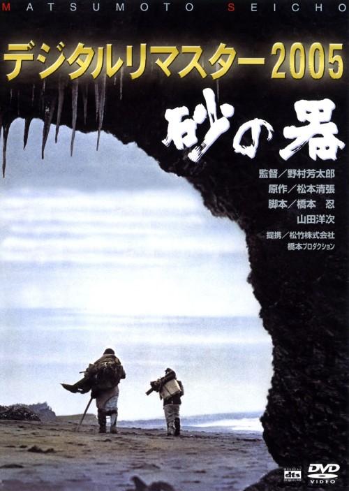 【中古】砂の器 デジタルリマスター2005 【DVD】/丹波哲郎
