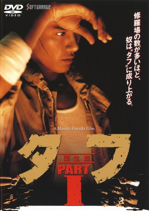 【中古】1.タフ 誕生篇 【DVD】/木村一八