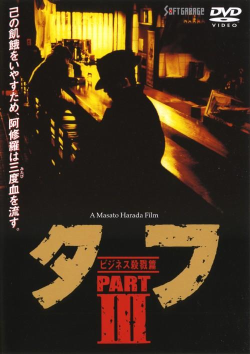 【中古】3.タフ ビジネス殺戮篇 【DVD】/木村一八