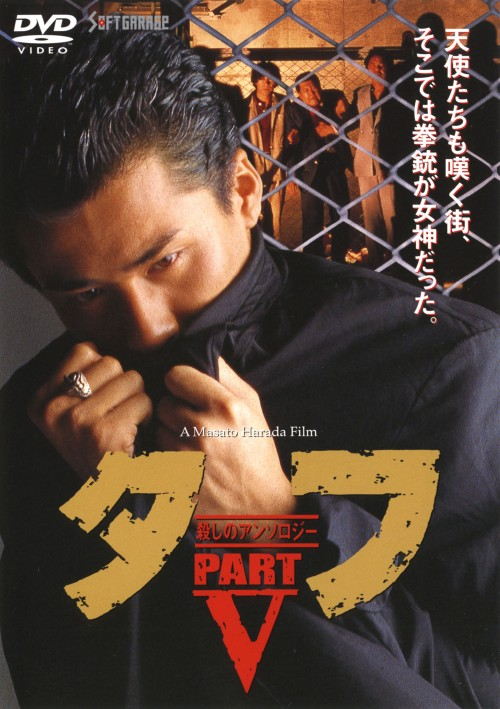 【中古】5.タフ 殺しのアンソロジー 【DVD】/木村一八