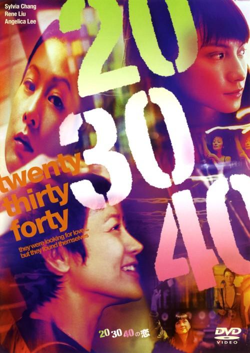 【中古】20.30.40の恋 【DVD】/シルビア・チャン