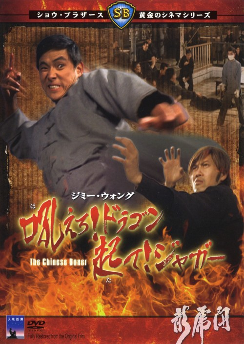 【中古】吼えろ!ドラゴン 起て!ジャガー 【DVD】/ジミー・ウォング