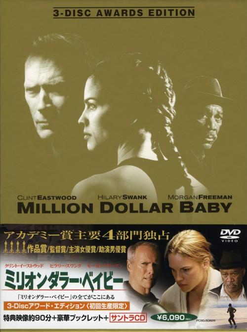 【中古】初限)ミリオンダラー・ベイビー 3-Disc アワード・ED 【DVD】/クリント・イーストウッド