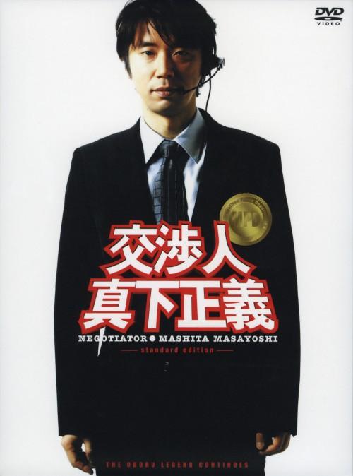 【中古】交渉人 真下正義 【DVD】/ユースケ・サンタマリア