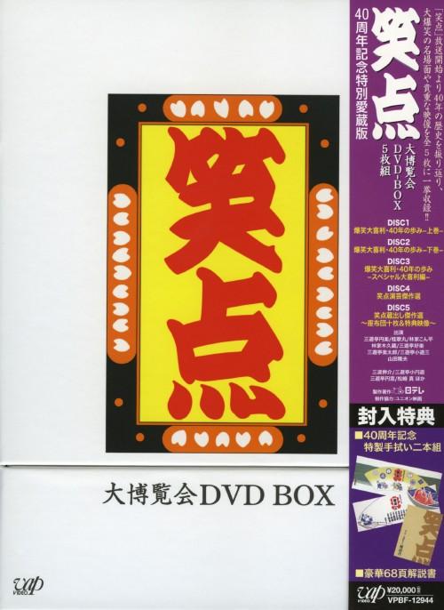 【中古】初限)笑点 大博覧会 BOX 【DVD】