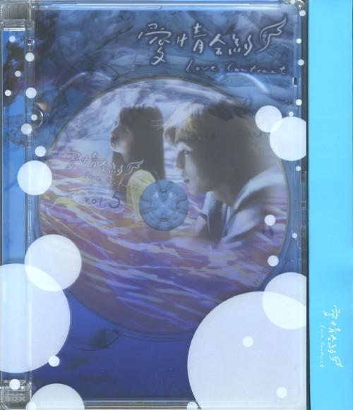 【中古】2.愛情合約 Love Contract BOX (完) 【DVD】/マイク・ハー