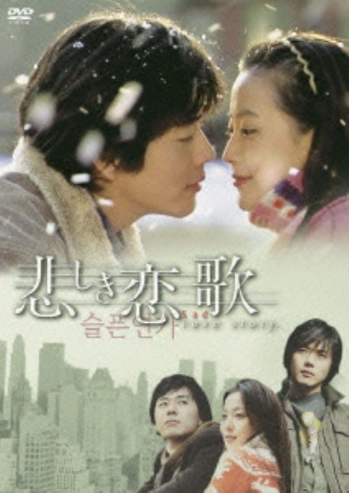 【中古】1.悲しき恋歌 BOX 【DVD】/クォン・サンウ