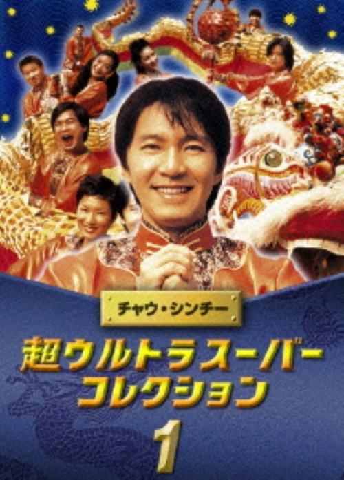 【中古】1.チャウ・シンチー 超ウルトラスーパーコレクション (3枚) 【DVD】/チャウ・シンチー