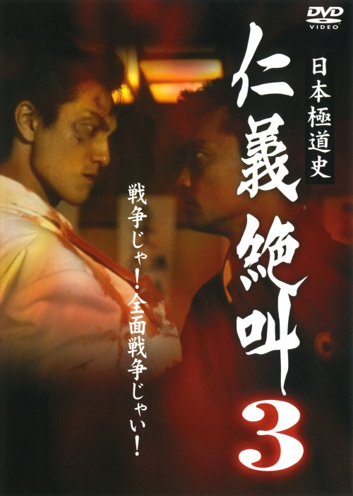 【中古】3.日本極道史 仁義絶叫 【DVD】/本宮泰風