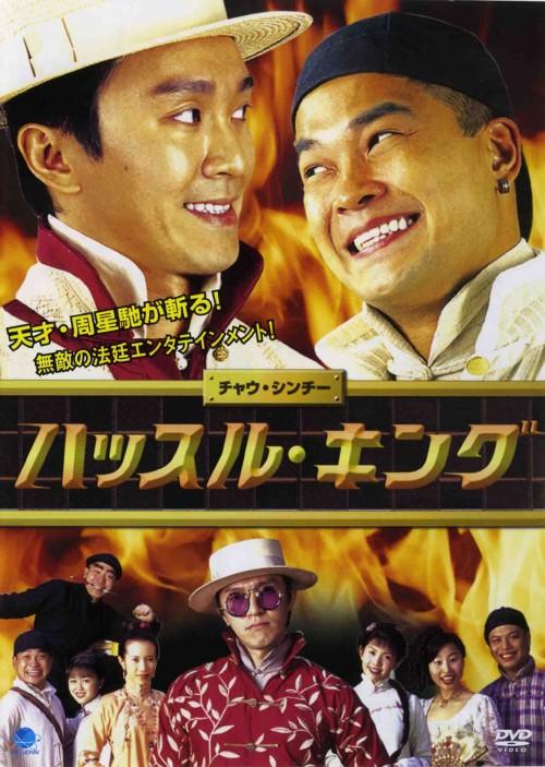 【中古】ハッスル・キング 【DVD】/チャウ・シンチー
