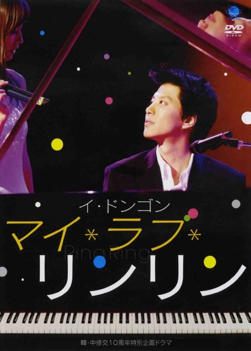 【中古】マイ・ラブ・リンリン 【DVD】/イ・ドンゴン
