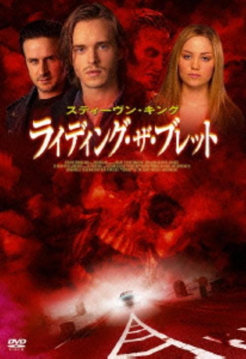 【中古】ライディング・ザ・ブレット 【DVD】/ジョナサン・ジャクソン