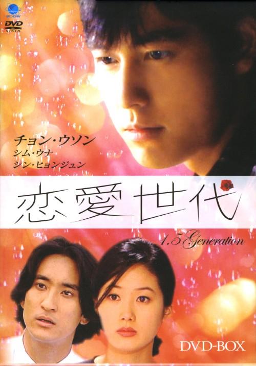 【中古】恋愛世代 BOX 【DVD】/チョン・ウソン