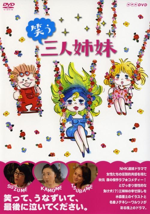 【中古】笑う三人姉妹 【DVD】/浅野ゆう子