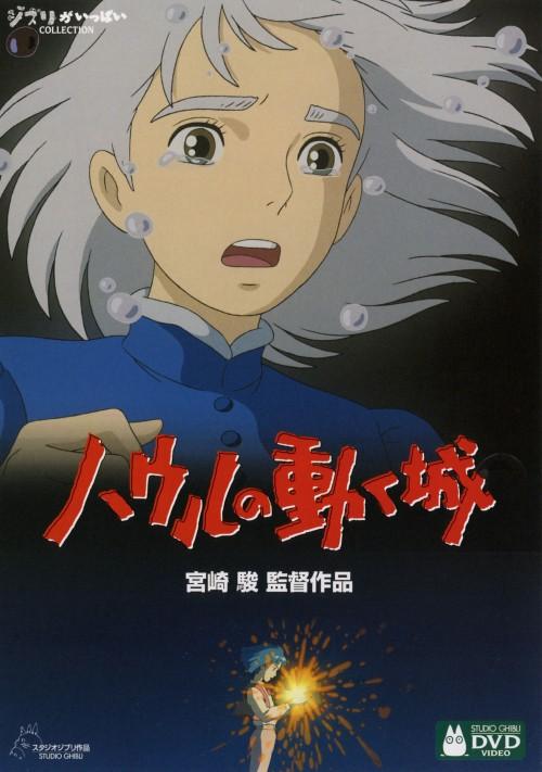 【中古】ハウルの動く城 【DVD】/倍賞千恵子