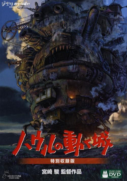 【中古】ハウルの動く城 特別収録版 【DVD】/倍賞千恵子