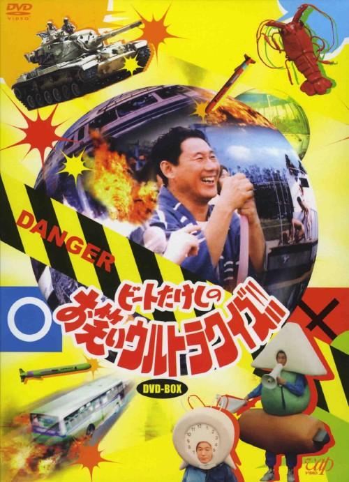 【中古】初限)ビートたけしのお笑いウルトラクイズ BOX 【DVD】/ビートたけし