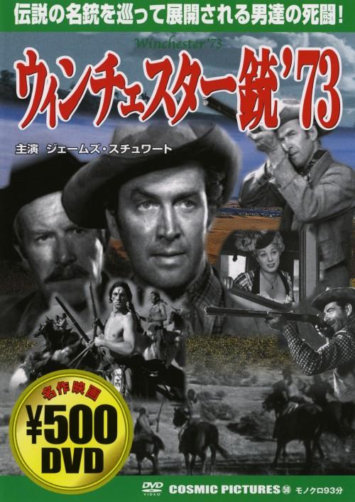 【中古】ウィンチェスター銃'73 【DVD】/ジェームズ・スチュワート