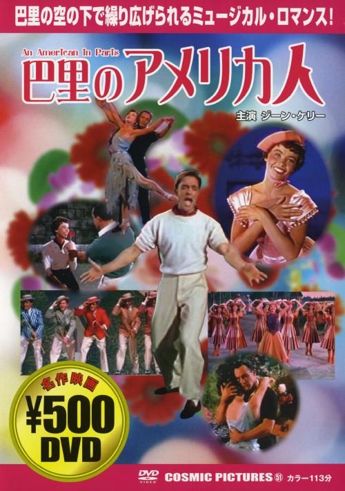【中古】巴里のアメリカ人 【DVD】/ジーン・ケリー