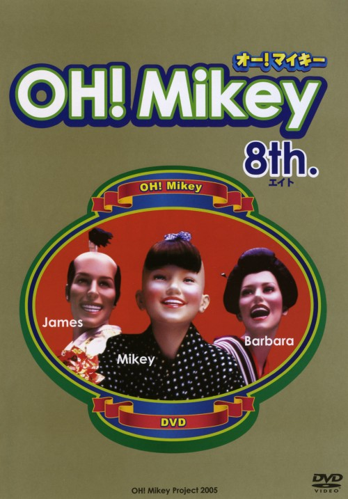 【中古】8.OH! Mikey (完) 【DVD】/千佳