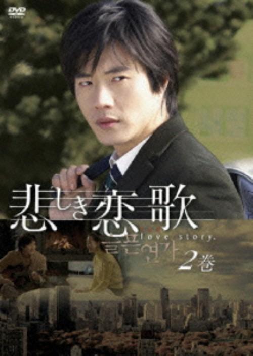 【中古】2.悲しき恋歌 【DVD】/クォン・サンウ
