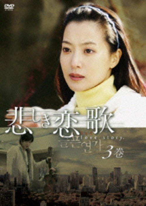 【中古】3.悲しき恋歌 【DVD】/クォン・サンウ
