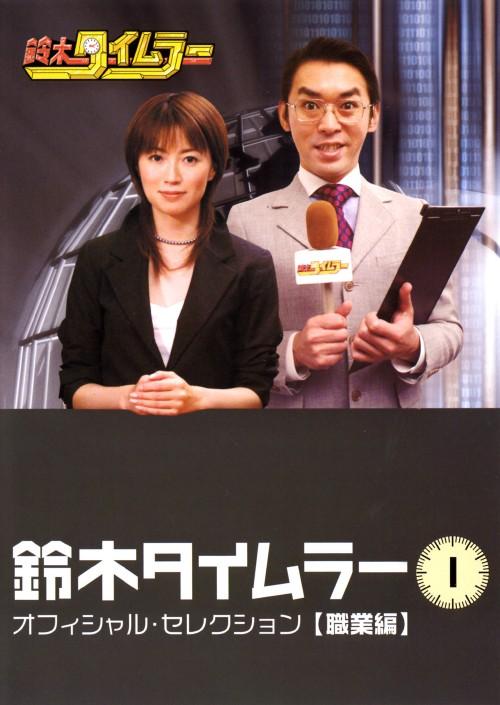 【中古】1.鈴木タイムラー オフィシャルセレクション 【DVD】/金剛地武志