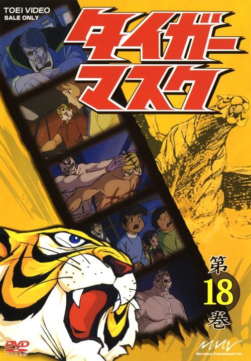 【中古】18.タイガーマスク (完) 【DVD】/富山敬