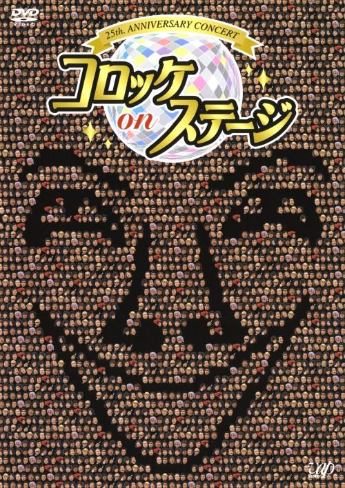 【中古】25th anniversary コロッケ on ステージ 【DVD】/コロッケ