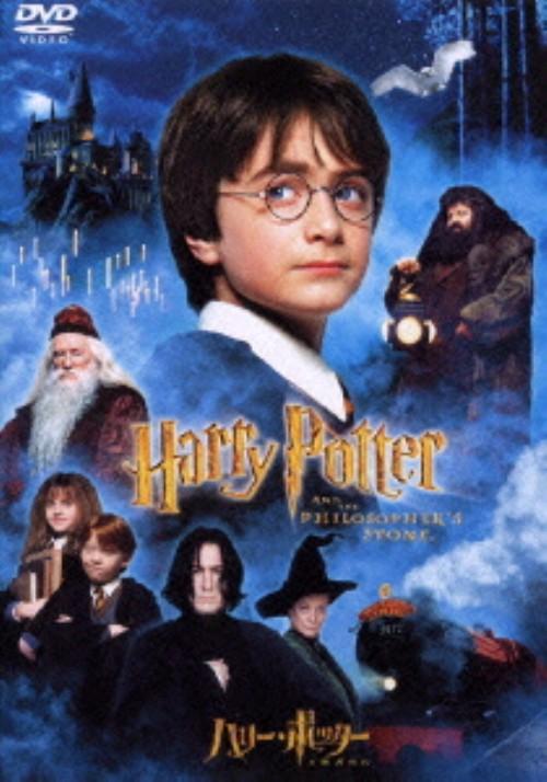 【中古】期限)ハリー・ポッターと賢者の石 特別版 【DVD】/ダニエル・ラドクリフ