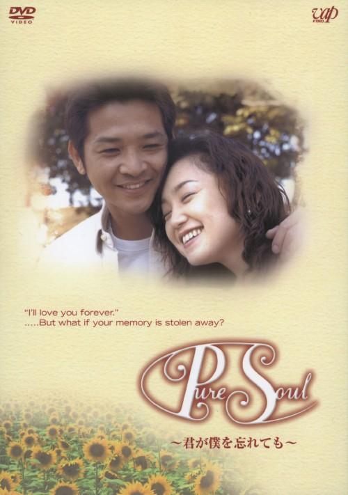 【中古】Pure Soul〜君が僕を忘れても〜 BOX 【DVD】/永作博美