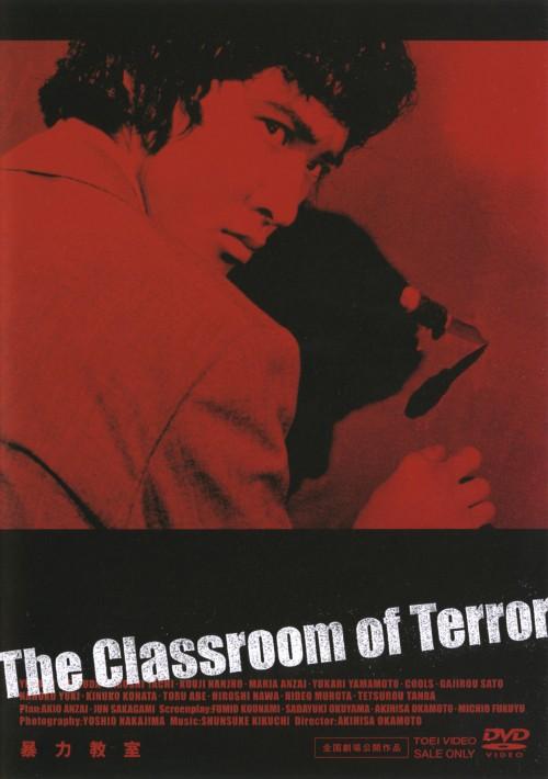 【中古】暴力教室 (1976) 【DVD】/松田優作